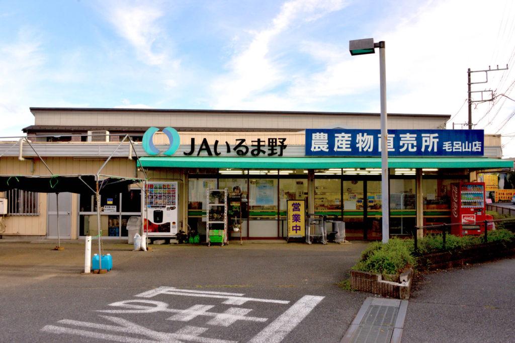 毛呂山直売所