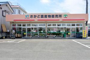 坂戸直売所