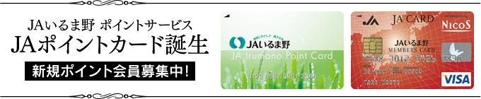 JAポイントカード