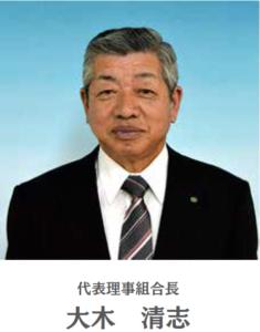 代表理事組合長 大木 清志