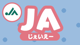 JA(じぇいえー)