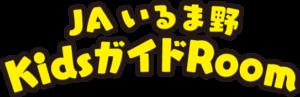 JAいるま野 KidsガイドRoom