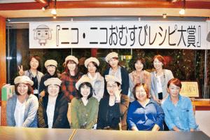 ニコ・ニコおむすびレシピ大賞