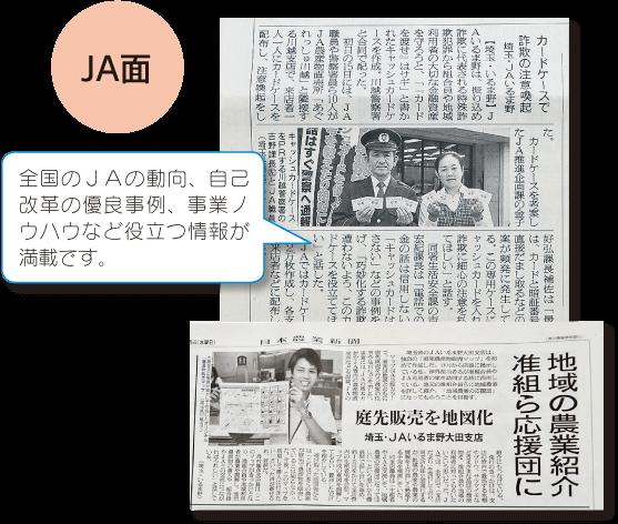 日本農業新聞 JA面 全国のJAの動向、自己改革の優良事例、事業ノウハウなど役立つ情報が満載です。