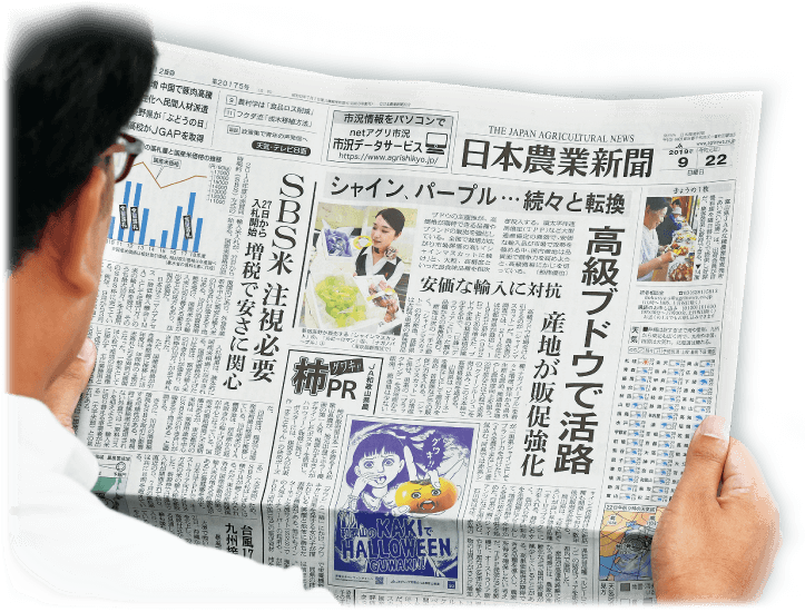 日本農業新聞を購読しませんか~「食と農」の情報をお届けします ...