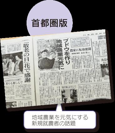 日本農業新聞 首都圏版 地域農業を元気にする新規就農者の話題