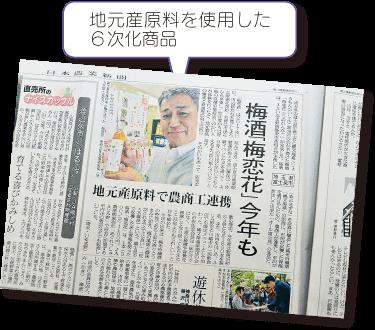 日本農業新聞 首都圏版 地元産原料を使用した6次化商品