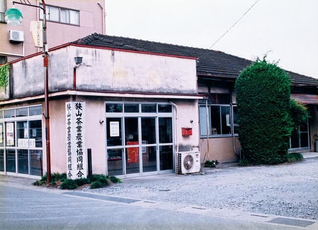 JA狭山茶業事務所(昭和50年代)