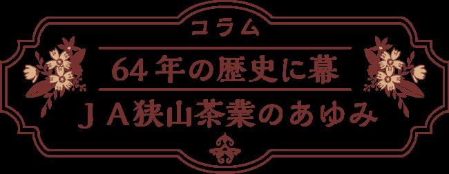 コラム 64年の歴史に幕 JA狭山茶業のあゆみ