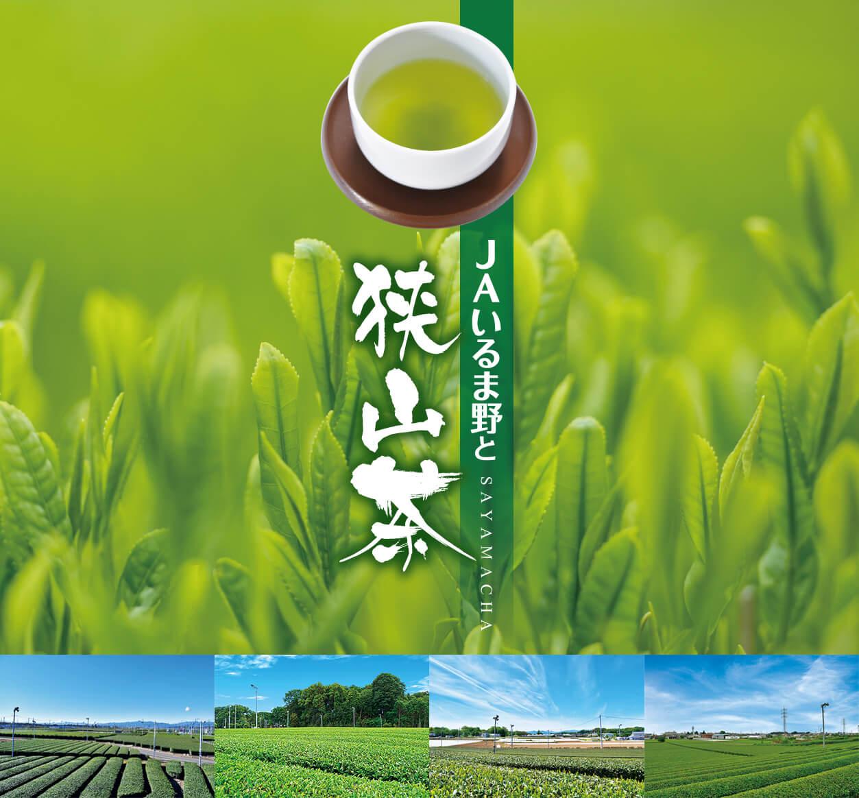 JAいるま野と狭山茶
