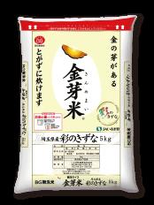 『金芽米』の取り組み(JAいるま野 販売推進課)