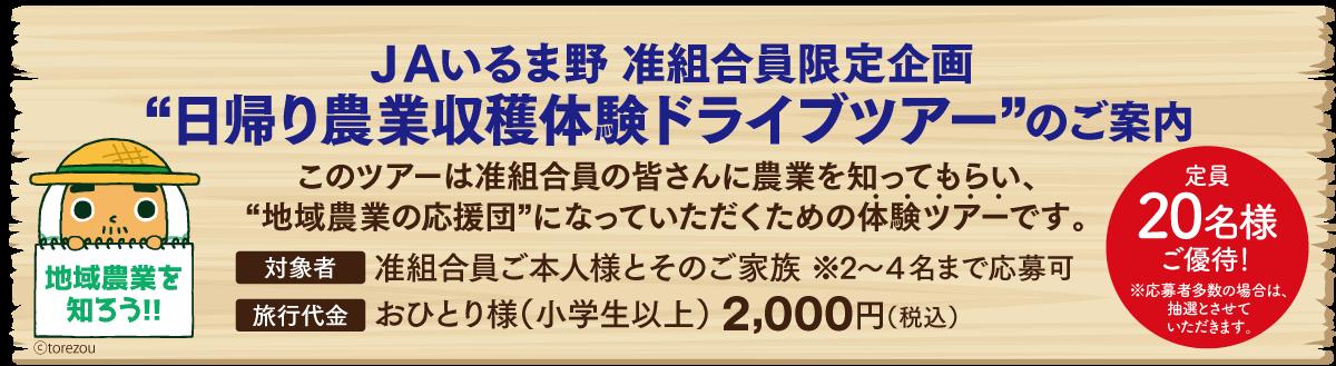 """JAいるま野 准組合員限定企画 """"日帰り農業収穫体験ドライブツアー""""のご案内"""