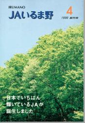 いるま野広報誌No.1