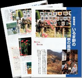 いるま野広報誌No.22