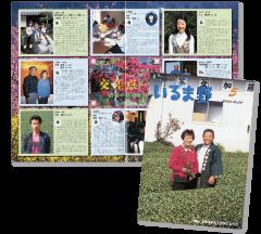 いるま野広報誌No.50