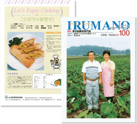 いるま野広報誌No.100
