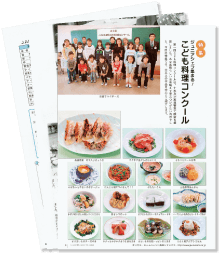いるま野広報誌No.132