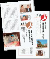 いるま野広報誌No.157