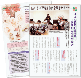 いるま野広報誌No.181