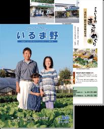 いるま野広報誌No.200