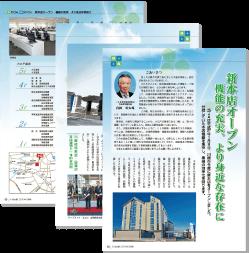 いるま野広報誌No.227