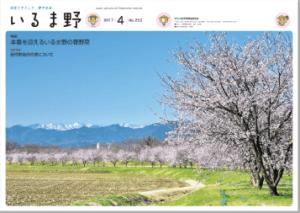 いるま野広報誌No.252