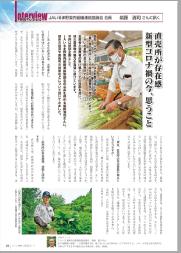 いるま野広報誌No.290