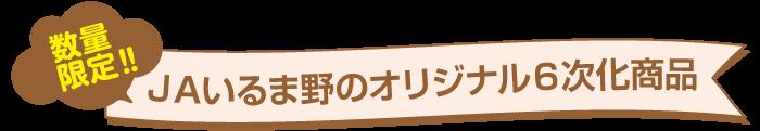JAいるま野のオリジナル6次化商品